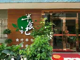 枝江市半食记食疗养生会所