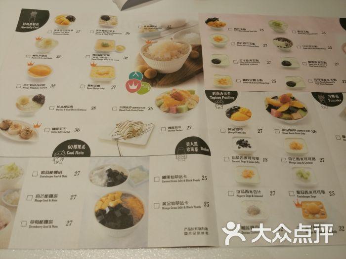 聪少甜品(环球港店)菜单图片 - 第1张