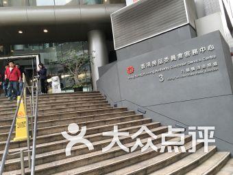 香港房屋委員會客務中心