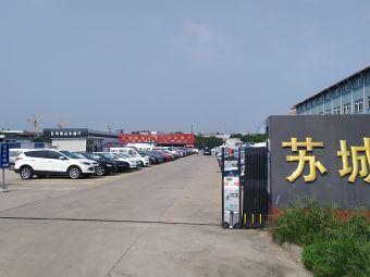 苏州旧车交易市场(澄波路店)