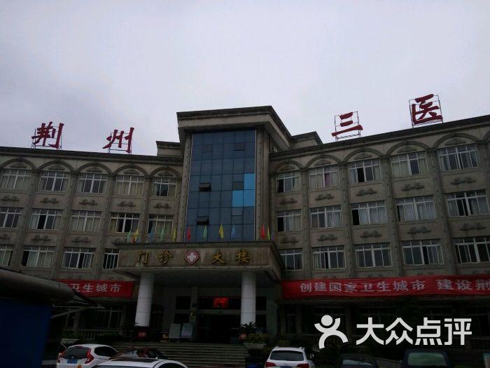 荆州市第三人民医院的点评