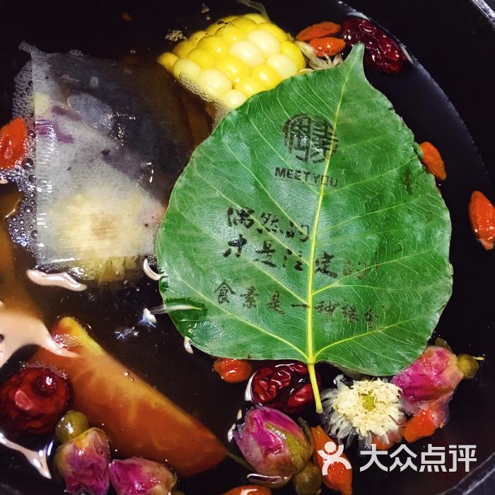 偶素·普洱素食火锅(凯德店)-图片-成都美食-大众点评