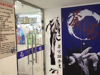 苍穹跆拳道馆