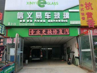 信义易车汽车玻璃(花园北路店)