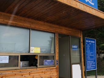 西霞口风景区售票处