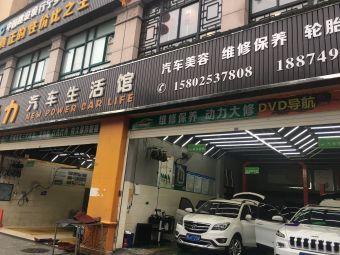新动力汽车生活馆旗舰店
