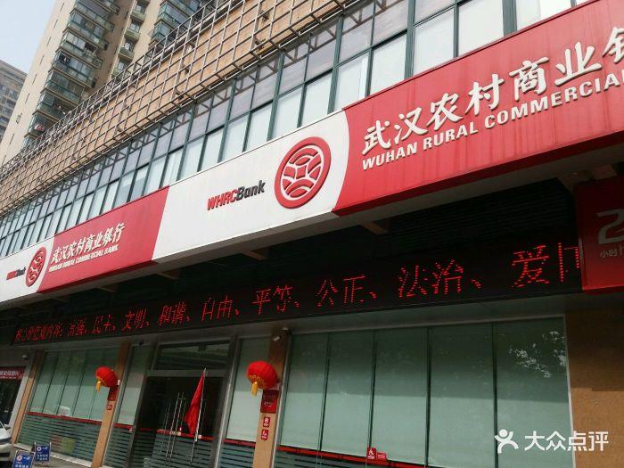 武汉商业银行_武汉农村商业银行(友谊路支行)图片 - 第1张