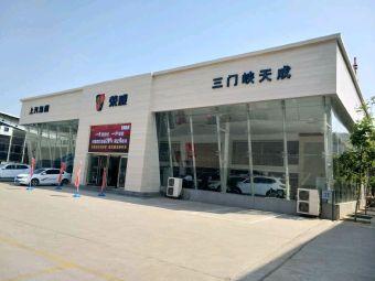 三门峡天成上汽荣威4S店(湖滨区店)