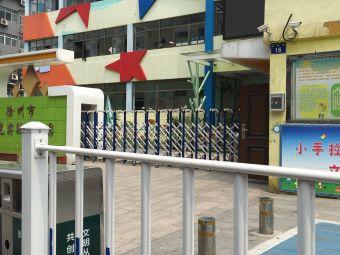 星光实验幼儿园