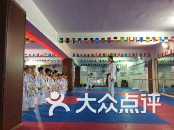 中韩跆拳道馆