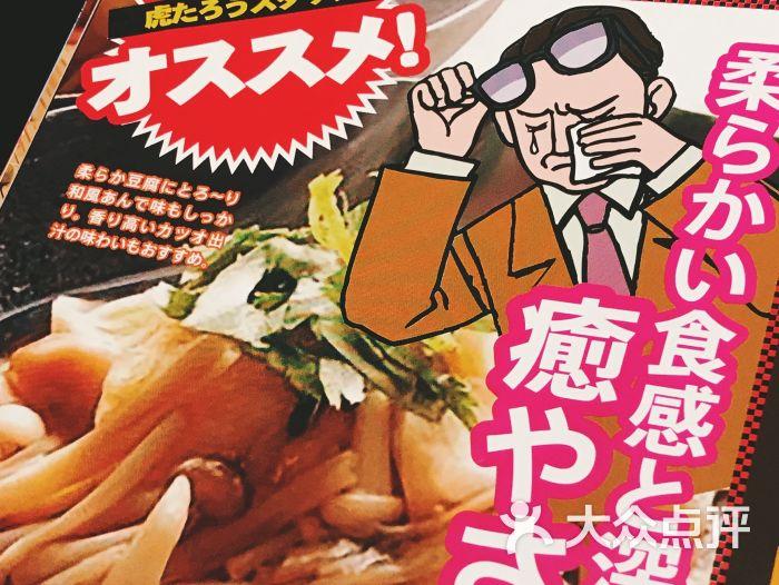 虎太郎(丽都店)菜单图片 - 第324张