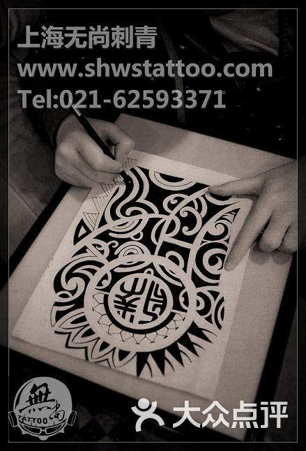玛雅图腾纹身手稿 - 师大自考