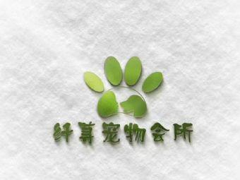 纤荨宠物店(惠东店)