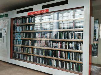 南宁市社区24小时自助图书馆
