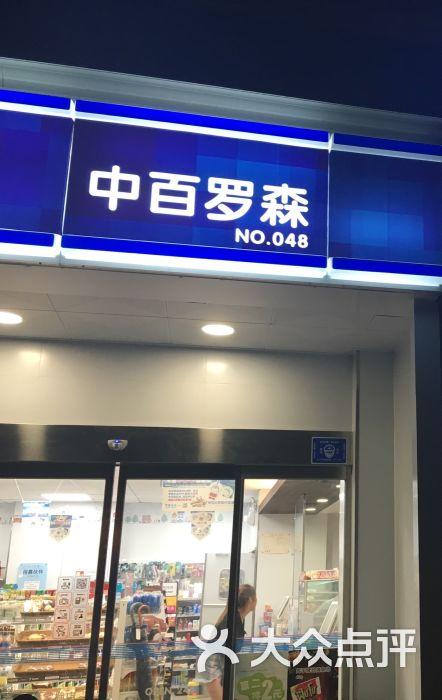 中百罗森(徐家棚店)-图片-武汉购物-大众点评网