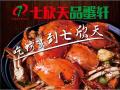 七欣天品蟹轩(绍兴世茂广场店)