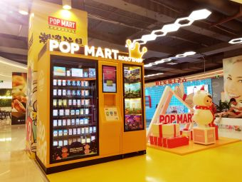 POP MART机器人商店(卜蜂中心店)