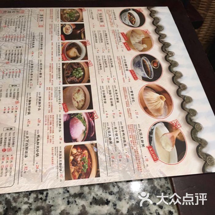南京大排档菜单价格