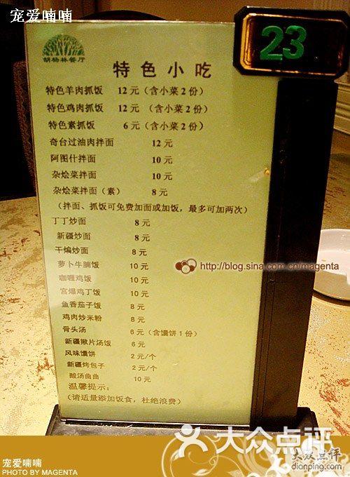胡杨林新疆餐厅