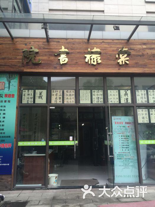 棠棣书院-书画培训机构-图片-上海学习培训-大众点评网