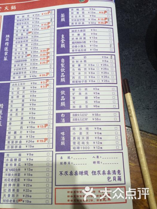 辣庄重庆老火锅(大安街店)菜单图片 - 第5张
