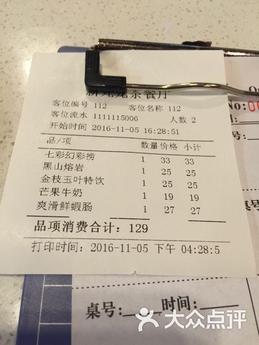 九龙冰室茶餐厅(中山公园店) 图片 - 第2张
