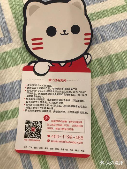 咪咪专业脱毛连锁机构(双山凯德店)-图片-青岛丽人
