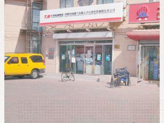 津燃華潤燃氣有限公司(天津市濱海新區分公司)
