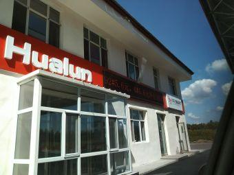 Huglun华仑油站