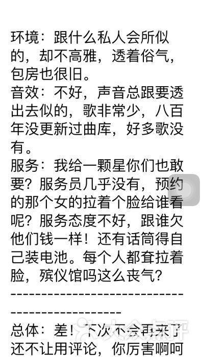 音乐之声ktv-图片-北京k歌-大众点评网