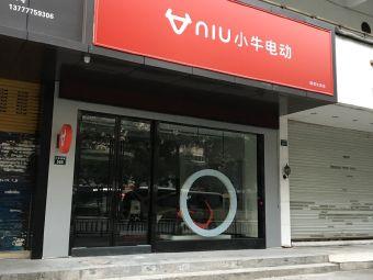 小牛电动(江滨路店)