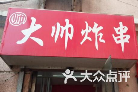 大帅炸串(嘉兴路店)-图片-青岛美食-大众点评网
