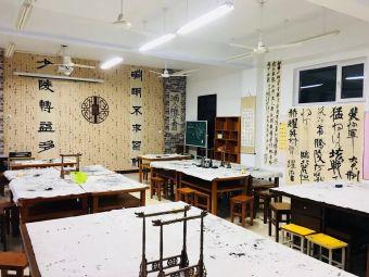 文晋阁书法工作室