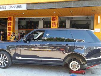 惠州金记汽车用品中心