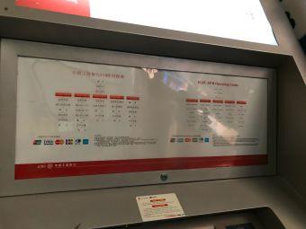 中国工商银行ATM