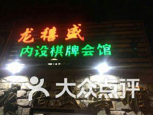 龙禧盛棋牌会馆