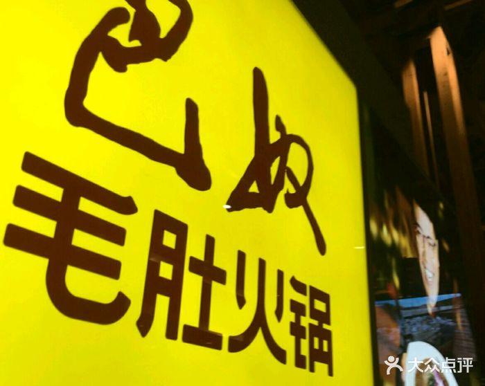 巴奴毛肚火锅(淮河路店)图片
