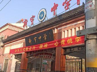 温县新宇中学