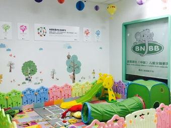 波恩波比(国际)儿童全脑教育