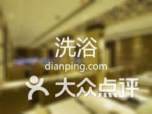 金华婺城区洗浴中心排行