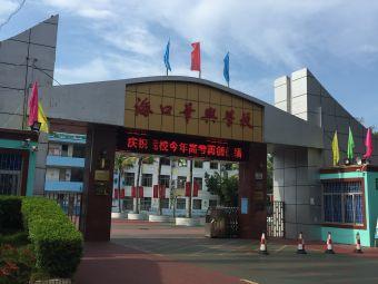 海口华兴学校