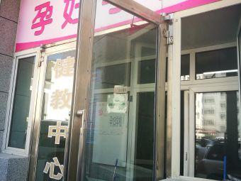 哈尔滨市红十字中心医院孕妇学校