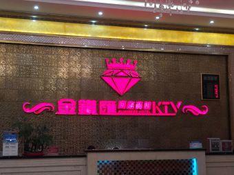 金钻汇KTV