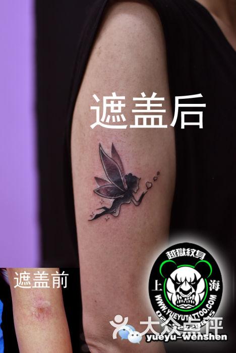 手臂精灵盖疤纹身图片