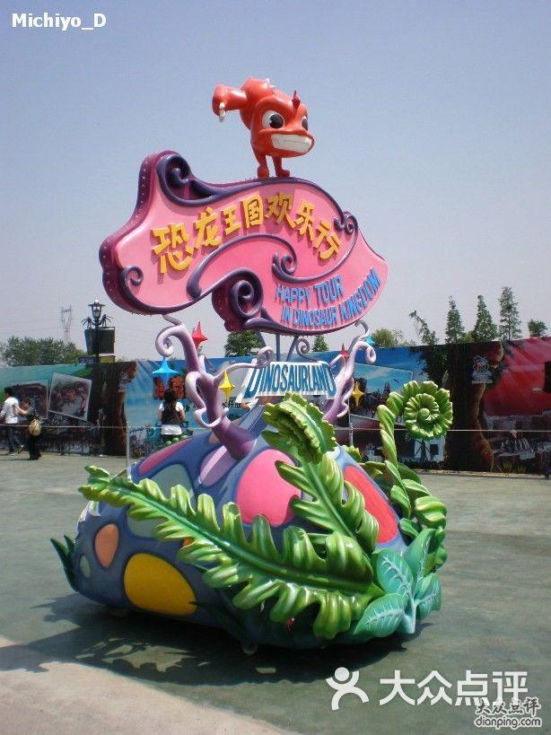 中华恐龙园 花车图片 常州景点