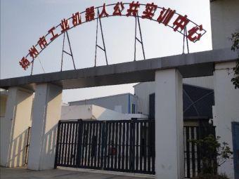扬州市工业机器人公共实训中心