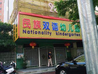 民族双语幼儿园