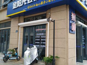 宁波金阳光会计服务有限公司
