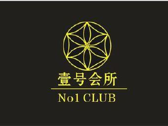 壹号俱乐部
