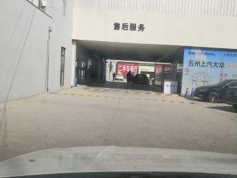 聊城五州商务上汽大众4S店(聊城东昌路店)